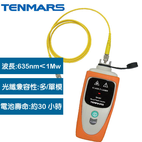 Tenmars泰瑪斯 TM-904 可視光纖故障測試器