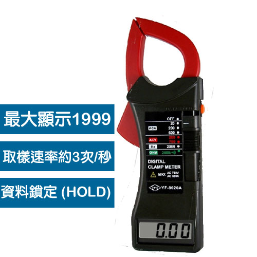 YF-8020A AC鉤錶