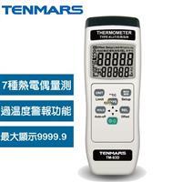 Tenmars泰瑪斯 TM-83 單輸入熱電偶溫度錶