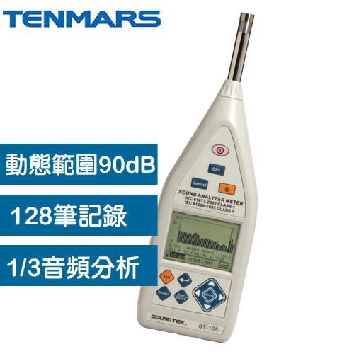 Tenmare 泰瑪斯 CALASS 1 積分式即時音頻分析儀 ST-105L