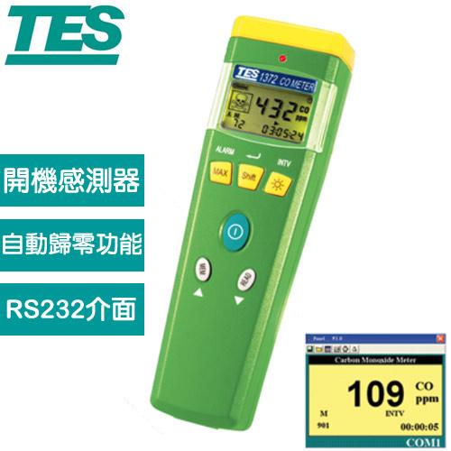 TES泰仕 ㄧ氧化碳測試器TES-1372R(RS-232)