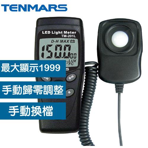 Tenmars泰瑪斯 TM-201L LUX/FC照度錶
