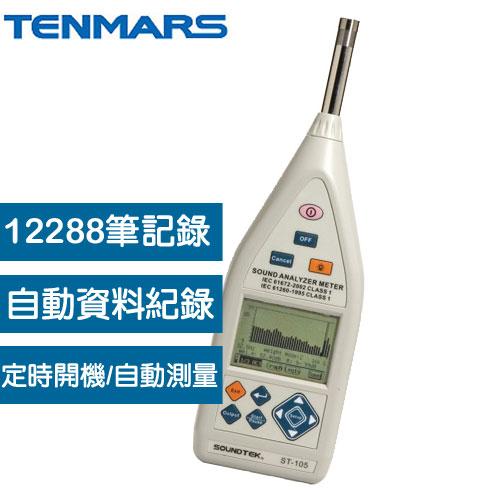 Tenmars泰瑪斯 ST-105D 1積分即時音頻分析儀