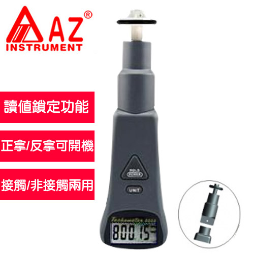 AZ(衡欣實業) AZ 8008 高性價比2合1轉速計