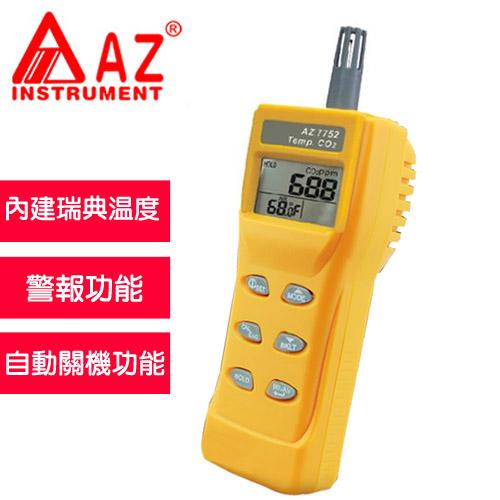 AZ(衡欣實業) AZ 7752經濟型二氧化碳偵測計