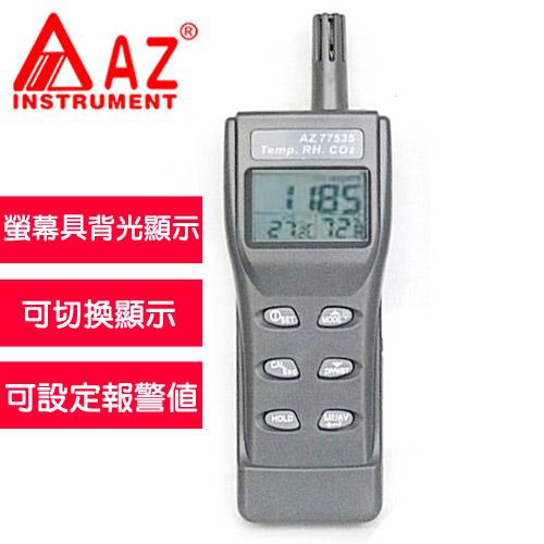 AZ(衡欣實業) AZ 77535 高準度二氧化碳偵測計