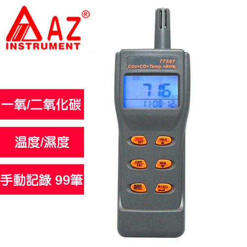 AZ(衡欣實業) AZ 77597 高精度全方位室內空氣品質偵測計