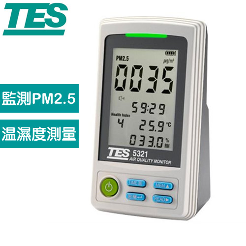 TES泰仕 PM2.5空氣品質監測計 TES-5321【室內空氣品質監測儀】