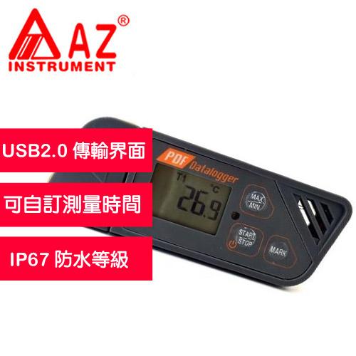 AZ(衡欣實業) AZ 88160多次用溫度記錄器(USB介面)