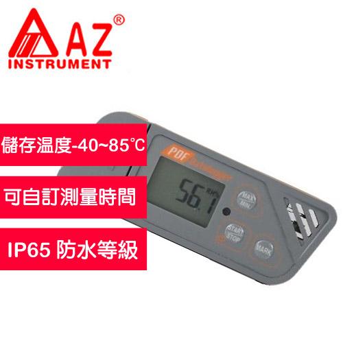 AZ(衡欣實業) AZ 88162多次用溫濕度記錄器(USB介面)