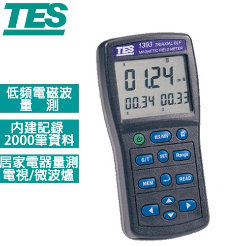 TES泰仕 可記錄低頻電磁波量測錶 TES-1393