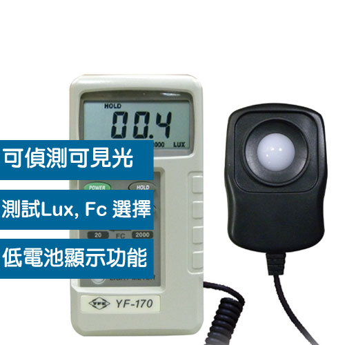 YF-170  數位照度錶