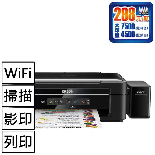 EPSON L385 高速 wifi 四合一原廠連續供墨印表機【限量下殺千元】