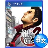 【客訂】PS4遊戲《人中之龍3》中文版