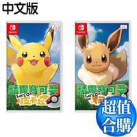 【客訂】任天堂 Switch《精靈寶可夢 Lets Go!皮卡丘+伊布》中文版 合購組
