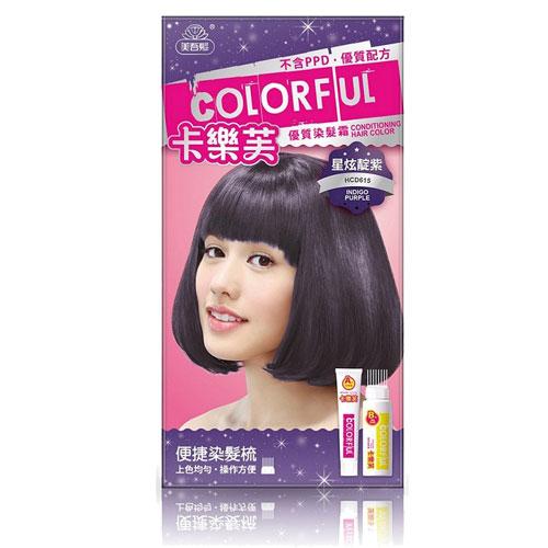 卡樂芙優質染髮霜-星炫靛紫