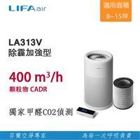 LIFAair LA313V 家用空氣清淨機
