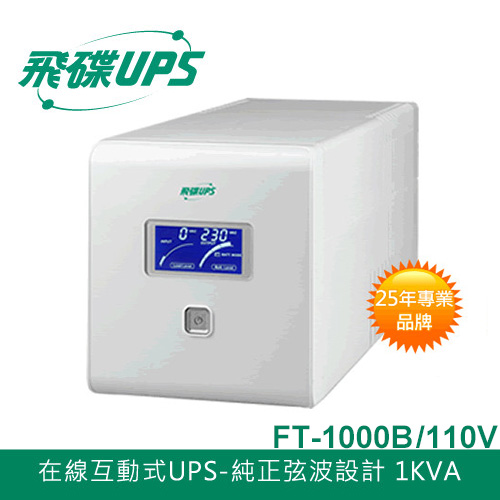 FT飞碟 110V 1KVA 在线交互式 UPS不断电系统 FT-1000B