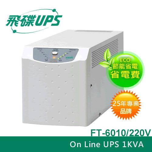 FT飛碟【220V】1KVA On-Line 在線式UPS不斷電系統 FT-6010
