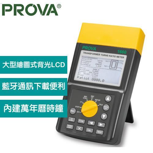 PROVA 1660 變壓器變比匝比測試儀