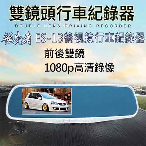 領先者 ES~13 前後雙鏡 倒車顯影 循環錄影 防眩藍光後視鏡型行車記錄器