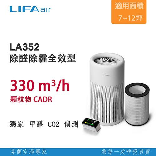 LIFAair LA352 家用空氣清淨機