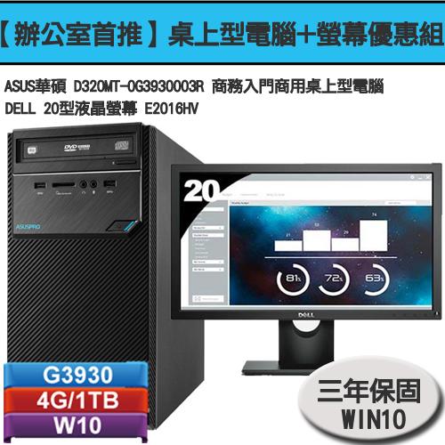 【办公室首推】桌上型电脑+萤幕优惠组