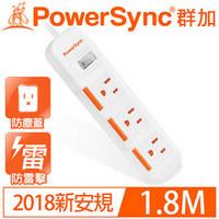 PowerSync群加 1開3插滑蓋防塵防雷擊延長線1.8M 6呎 TPS313DN9018