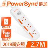 PowerSync群加 1開3插滑蓋防塵防雷擊延長線2.7M 9呎 TPS313DN9027