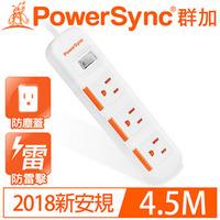 PowerSync群加 1開3插滑蓋防塵防雷擊延長線4.5M 15呎 TPS313DN9045