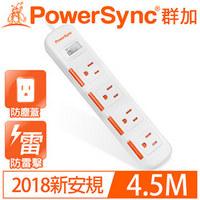 PowerSync群加 1開4插滑蓋防塵防雷擊延長線4.5M 15呎 TPS314DN9045