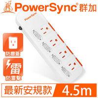 PowerSync群加 4開4插滑蓋防塵防雷擊延長線4.5M 15呎 TPS344DN9045