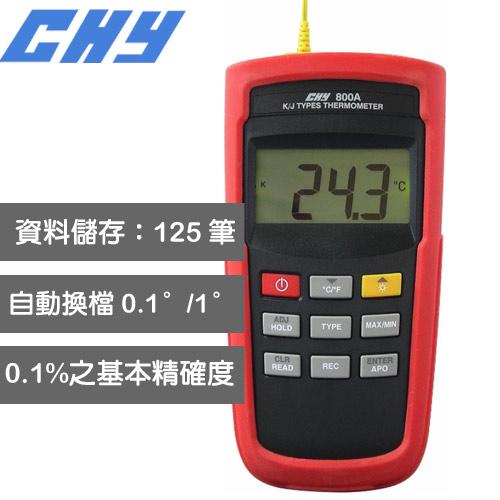 CHY CHY-800A K/J 型溫度計