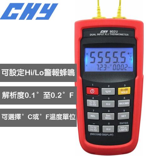 CHY CHY-802U K/J 型雙輸入溫度計USB介面
