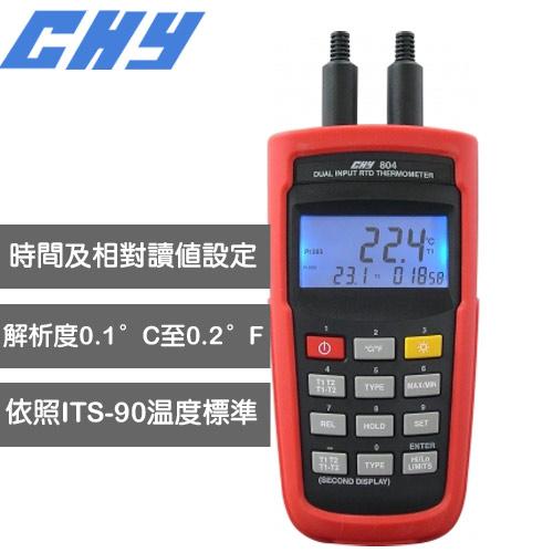 CHY RTD 雙組輸入溫度計 CHY-804