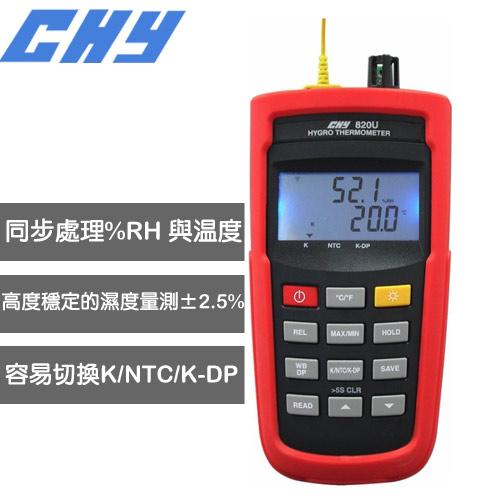 CHY 溫溼度計 CHY-820U