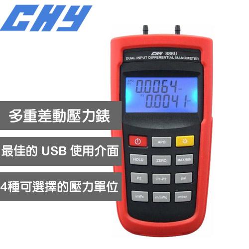 CHU-meter CHY-886U 雙輸入差壓計