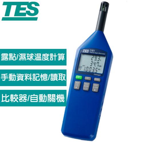 TES泰仕 TES-1160 溫度/濕度/大氣壓力計