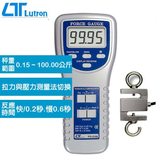 Lutron 拉壓力計 FG-5100