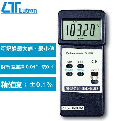 Lutron 精密型溫度計 TM-907A