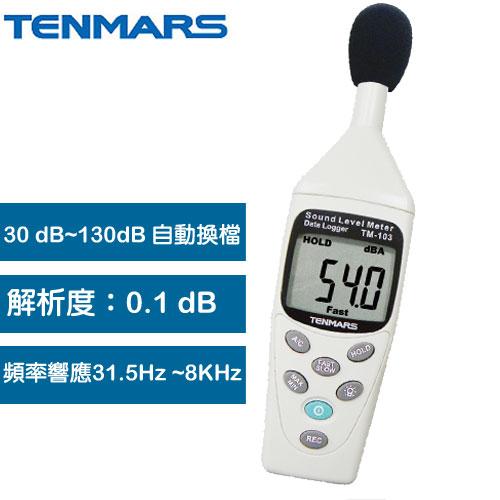 Tenmars泰瑪斯 TM-103記憶式自動換檔噪音計