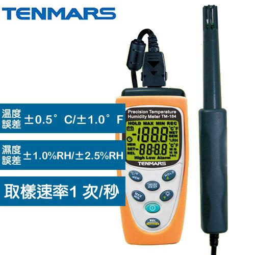 Tenmars泰瑪斯 TM-184 記憶式高精度溫濕度錶