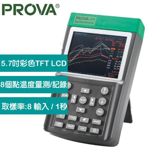 PROVA 830 八點溫度計/紀錄器