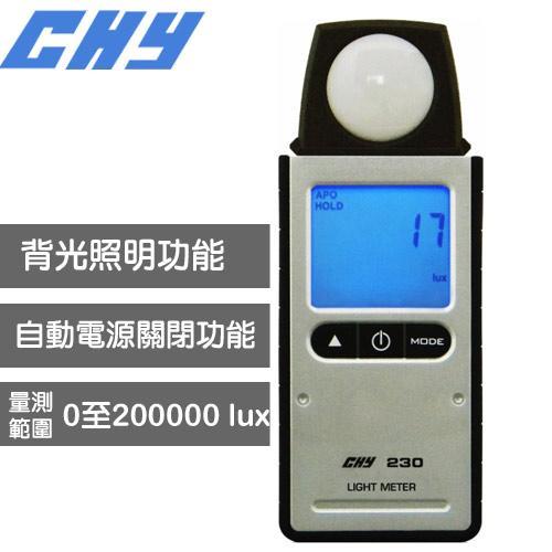 CHY CHY-230 數位式照度計