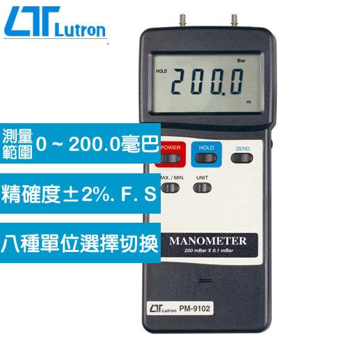 Lutron 壓力/壓差計 PM-9102 (0~200mbar)