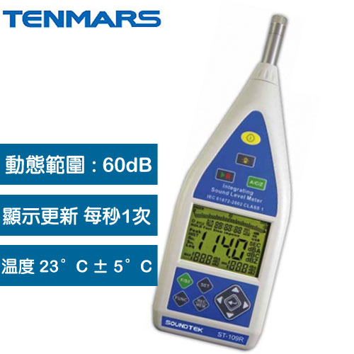 Tenmars泰瑪斯 ST-109 一級型積分式噪音錶