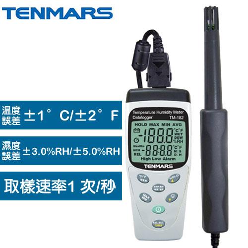 Tenmars泰瑪斯 TM-182 記錄式溫濕度錶
