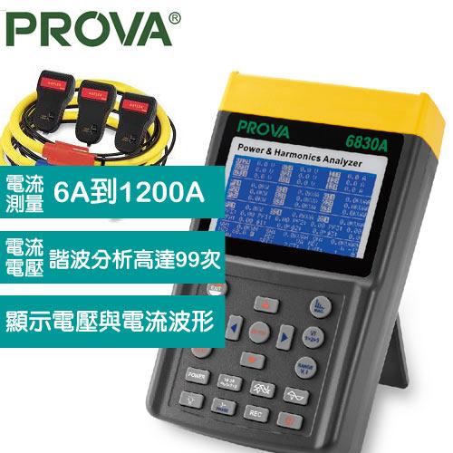 PROVA 6830A +AFLEX 3009 繪圖式電力及諧波分析儀 (1200A)