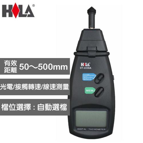 HILA海碁 光電/接觸雙用轉速計 DT-2238A