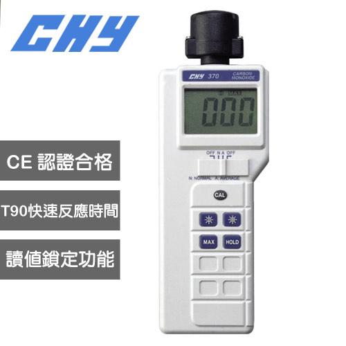 CHY 一氧化碳偵測計 CHY-370